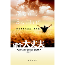 Every Man's Battle 做个大丈夫
