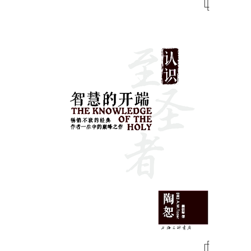 Knowledge of the Holy 智慧的开端