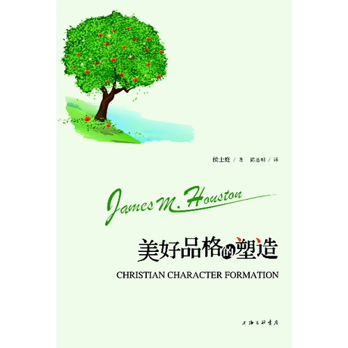 Christian Character Formation 《美好品格的塑造》