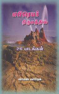 26 Lessons on Hebrews (Tamil)