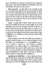 40 Parables of Jesus (Hindi)