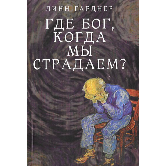 Where Is God When We Suffer? (Russian)