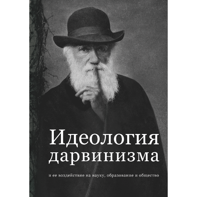 The Impact of Darwinian Ideology on the Sciences, Education, & Society (Russian)