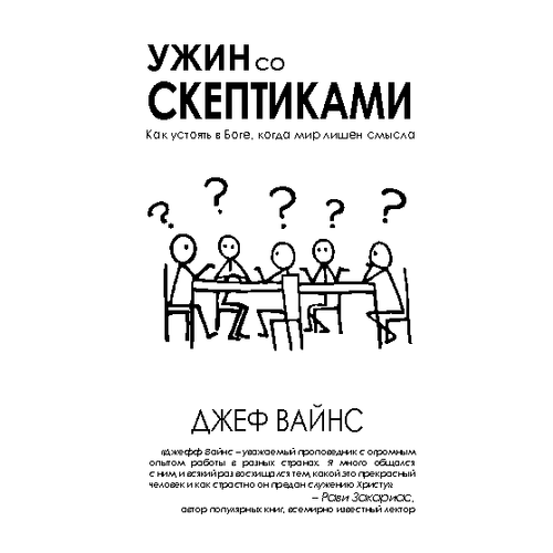 Dinner with Skeptics (Russian)