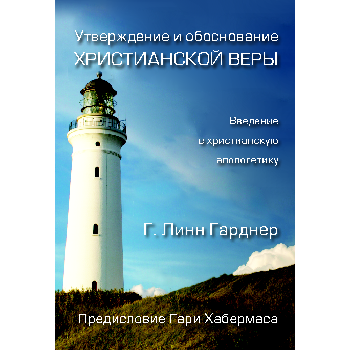 Commending and Defending Christian Faith (Russian)