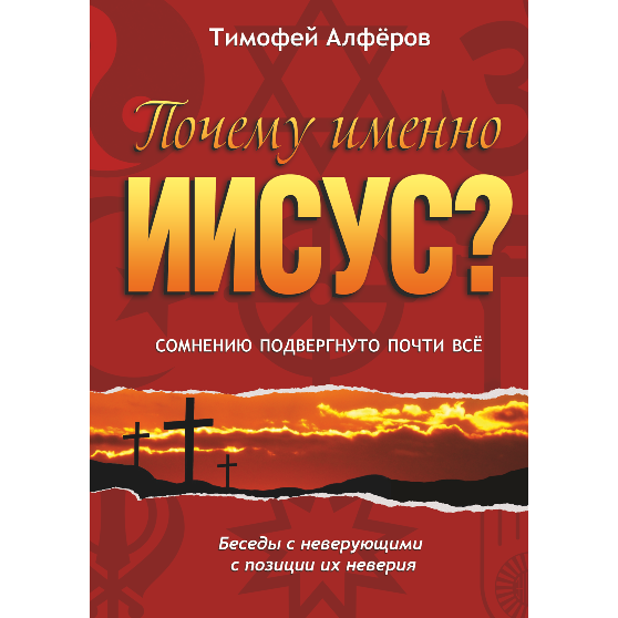 Why Jesus Only? (Russian)