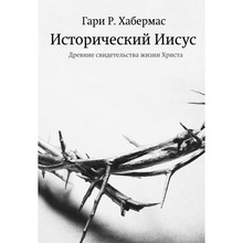 The Historical Jesus (Russian)