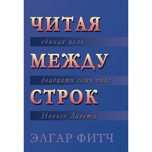 Reading Between the Lines (Russian)