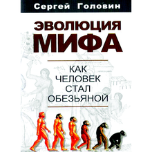 Evolution of the Myth: How Man Became An Ape (Russian)