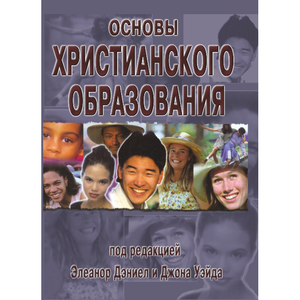 Foundations for Christian Education (Russian)