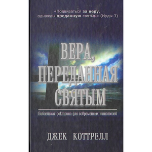 The Faith Once For All (Russian)