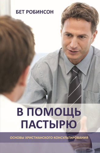 A Shepherd's Guide to Counseling Fundamentals (Russian)