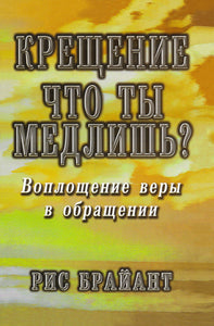 Baptism: Why Wait? Faith's Response in Conversion (Russian)
