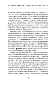 Basics of Logic (Russian)