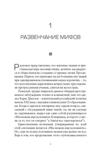 The Bible and Science (Russian)