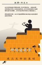 Building Blocks for Bible Study (Chinese, Simplified Script)
