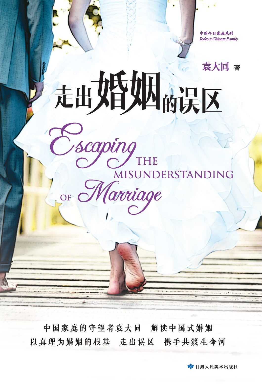 Escaping the Misunderstanding of Marriage
