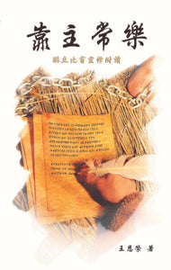 Philippians Devotional Bible Study (Chinese, Traditional Script)