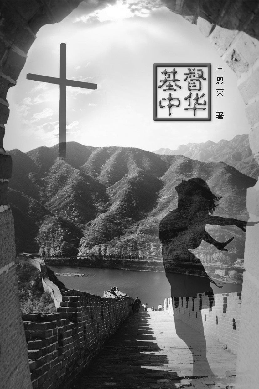 Christ in China B&W