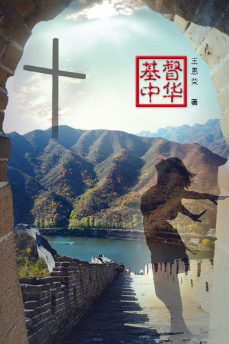 Christ in China -Color