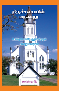 A History of the Church (Tamil)