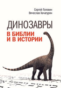 Dinosaurs: In the Bible and in History (Russian)