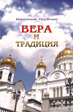 Faith and Tradition (Russian)