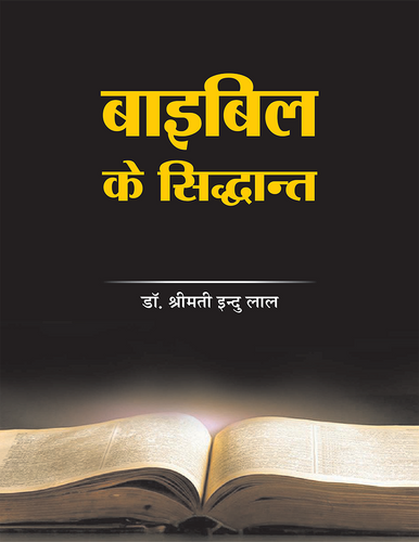 Basic Bible Doctrines (Hindi)