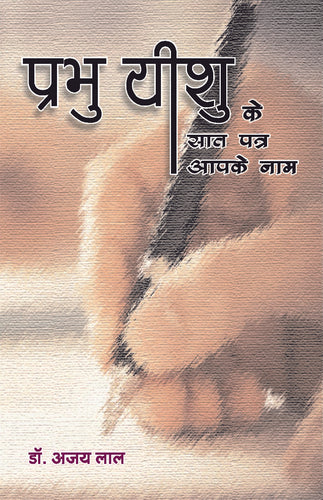 Seven Letters of Jesus for You (Hindi)