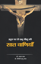 Seven Words of Christ from the Cross (Hindi)