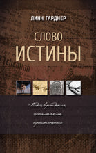 God's Word of Truth (Russian)
