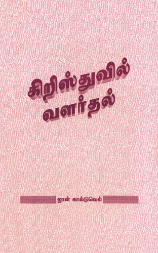 Growing in Christ (Tamil)