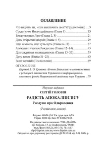 Introduction to Systematic Apologetics, 3rd Edition (Russian)