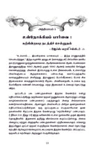 Lead His Church (Tamil)