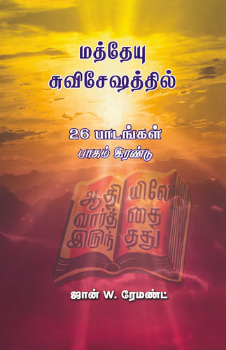 26 Lessons on Matthew, Part 2 (Tamil)
