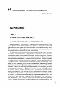 Physics of God's Creation (Russian)