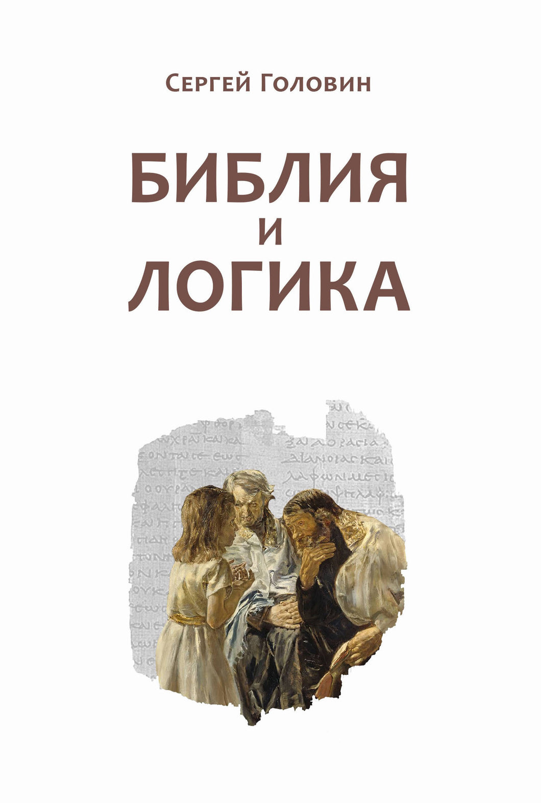 The Bible and Logic (Russian)