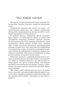 Basics of Scientific Method (Russian)