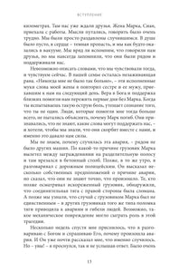 Handbook for the Hurting (Russian)