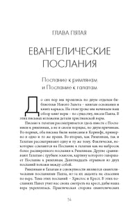The New Testament Books Made Simple (Russian)