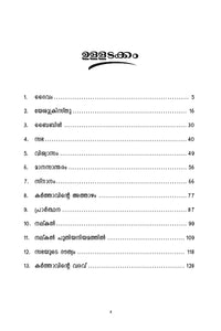 13 Lessons in Christian Doctrine (Malayalam)