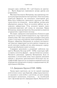 The Bible and Science (Ukrainian)