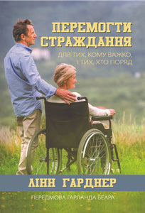 Handbook for the Hurting (Ukrainian)
