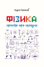 Physics of God's Creation (Ukrainian)