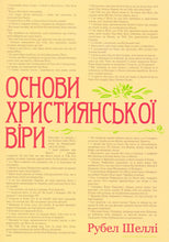 The ABCs of the Christian Faith (Ukrainian)