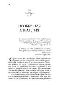 Uncommon Leadership: Servant Leadership in a Power-Based World (Russian)
