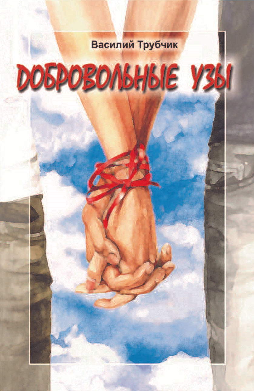 Voluntary Ties (Russian)