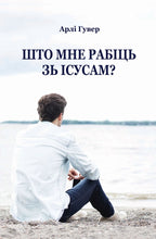 What Shall I Do With Jesus? (Belarusian)