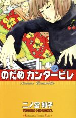 <Complete> Nodame Cantabile Vol.1 ~ 26 - BOOKOFF USA