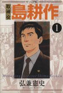 *Complete Set* Managing director Shima Kosaku Vol.1 ~ 8 - BOOKOFF USA